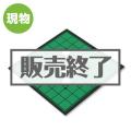 <在庫かぎり>マグネットリバーシ【現物】