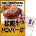 【パネもく!】松阪牛入り生ハンバーグ(A3パネル付)