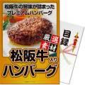 【パネもく!】松阪牛入り生ハンバーグ(A4パネル付)[当日出荷可]