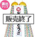 20cmくす玉【現物】