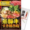 飛騨牛すき焼き肉