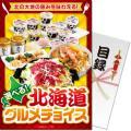 【パネもく!】北海道グルメチョイス(A4パネル付)[当日出荷可]