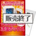 TWINBIRDコンパクト冷温ボックス(A4パネル付)[当日出荷可]