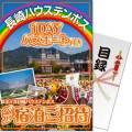 長崎ハウステンボスチケット付ホテル日航ペア宿泊ご招待