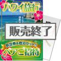 ハワイ3泊5日ペア旅行ご招待