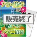ハワイ旅行 宿泊プラン3泊5日 ペアご招待