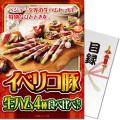 【パネもく!】イベリコ豚生ハム 4種食べ比べセット(A4パネル付)[当日出荷可]