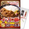 【パネもく!】イベリコ豚極カレー 4食セット(A4パネル付)
