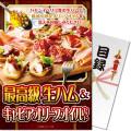 【パネもく!】最高級生ハム&キャビアオリーブオイルセット(A4パネル付)[当日出荷可]