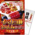 【パネもく!】イベリコ豚生ハム 4種食べ比べワインセット(A4パネル付)[当日出荷可]