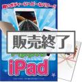 【パネもく!】iPad(A3パネル付)[当日出荷可]