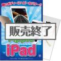 【パネもく!】iPad(A4パネル付)[当日出荷可]