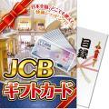 JCBギフトカード(10,000円分)A4