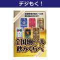 【デジもく!】全国地ビール飲み比べ6本セット(パネル・目録無し)