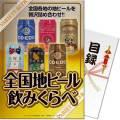 【パネもく!】全国地ビール飲み比べ6本セット(A4パネル付)[当日出荷可]