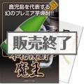 <入荷未定>【パネもく!】本格焼酎 魔王(A4パネル付)[当日出荷可]