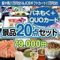 【参加賞向けQUOカード付】ディズニー&JTB旅行券20点セット[送料無料]