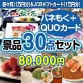 叙々苑&JCBギフトカード30点セット(QUOカード500円20枚含む)[送料無料]