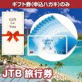 【ギフト券】JTB旅行券[当日出荷可]