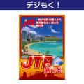 【デジもく!】JTB旅行券(パネル・目録無し)[当日メール納品可・送料無し]