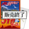 【パネもく!】JTB旅行券(A4パネル付)[当日出荷可]