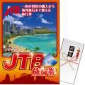 <販売終了>【パネもく!】JTB旅行券3万円(A3パネル付)[当日出荷可]