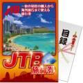 <販売終了>【パネもく!】JTB旅行券5万円(A4パネル付)[当日出荷可]