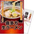 【パネもく!】喜多方ラーメン(生麺)8食セット(A4パネル付)[当日出荷可]