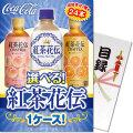 【パネもく!】選べる!紅茶花伝1ケース!(A4パネル付)[当日出荷可]