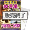 和倉温泉加賀屋 ペア宿泊ご招待
