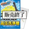 【パネもく!】ケルヒャー高圧洗浄機(A4パネル付)[当日出荷可]