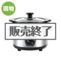 <在庫かぎり>スロークッカー 1.5L  【現物】