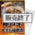 【パネもく!】神戸牛 牛すじ味噌煮(A4パネル付)[当日出荷可]