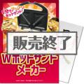 【パネもく!】Wホットサンドメーカー(A4パネル付)[当日出荷可]