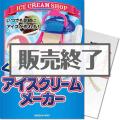 <在庫かぎり>【パネもく!】くるくるアイスクリームメーカー(A4パネル付)[当日出荷可]