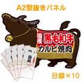 【目録10名様向け】国産黒毛和牛カルビ焼肉(300g×10/計3kg)(A2型抜きパネル付)[当日出荷可]