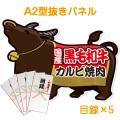 【目録5名様向け】国産黒毛和牛カルビ焼肉(300g×5/計1.5kg)(A2型抜きパネル付)[当日出荷可]
