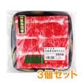 <期間限定価格>高級黒毛和牛タオル3個セット【現物】