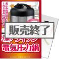 万能電気圧力鍋