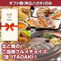 【ギフト券】北と南のご当地グルメチョイス(頂-ITADAKI-)(目録のみ)