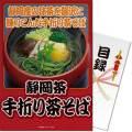 【パネもく!】静岡県産抹茶使用 手折り茶そば6袋(A4パネル付)[当日出荷可]