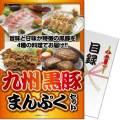 【パネもく!】九州黒豚まんぷくセット(A4パネル付)[当日出荷可]