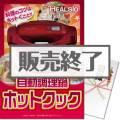 【パネもく!】ヘルシオ 自動調理鍋ホットクック(A3パネル付)[当日出荷可]