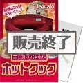 【パネもく!】ヘルシオ 自動調理鍋ホットクック(A4パネル付)[当日出荷可]