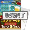 コナビールBIGWAVE1ケース24本入り