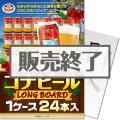 コナビールLONGBOARD1ケース24本入り