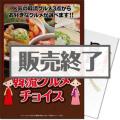 【パネもく!】韓流グルメチョイス(A4パネル付)[当日出荷可]