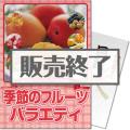 【パネもく!】季節のフルーツバラエティ(A4パネル付)[当日出荷可]