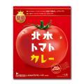北本トマトカレー【現物】