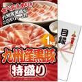 【パネもく!】九州産黒豚特盛1kg(A4パネル付)[当日出荷可]